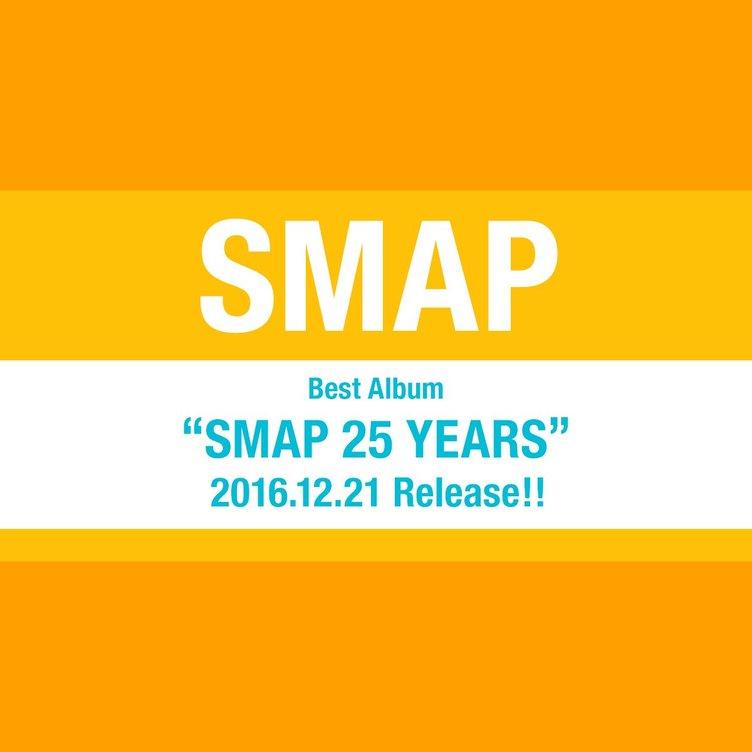 年内解散のSMAPが25周年ベストアルバム ファン投票で収録曲を決定