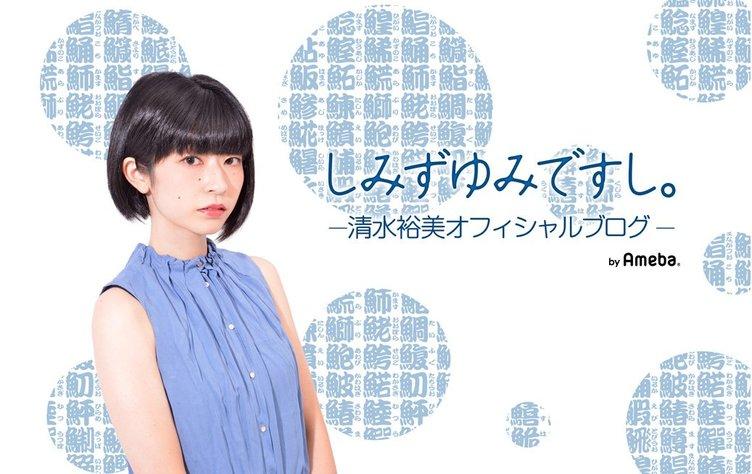 リリカルスクールからyumi脱退 初期メンバーとして6年活動
