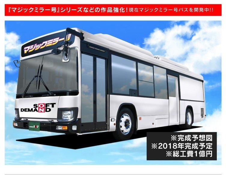 SOD「マジックミラー号バス」開発中! 総工費1億円、今後はドローンも