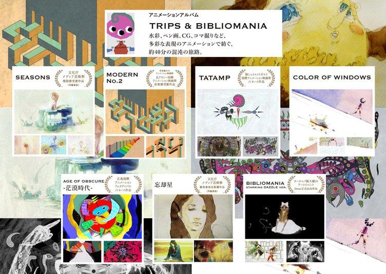 漫画やアニメ、音楽と連動「TRIPS & BIBLIOMANIA」 資金募集プロジェクトも始動