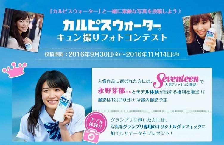 カルピス写真コンテスト! 入賞者は『Seventeen』で永野芽郁とコラボ