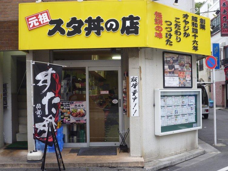 伝説のすた丼 国分寺店で2日間限定100円! 30年前の店構えを再現