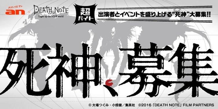 映画『デスノート』PRイベントで死神を募集! 報酬はりんごと6万円