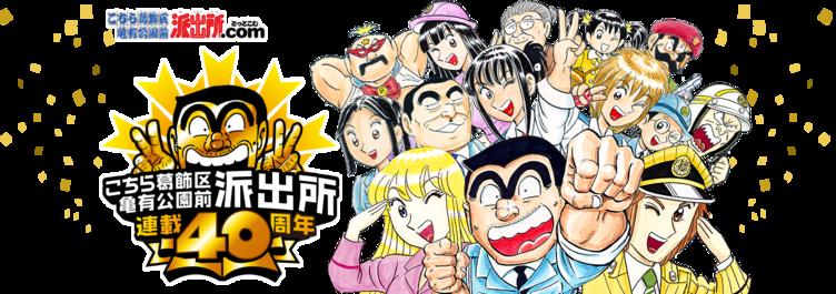 漫画『こち亀』10巻刻みで全13冊を無料配信! 最終回まで高めていけ!!
