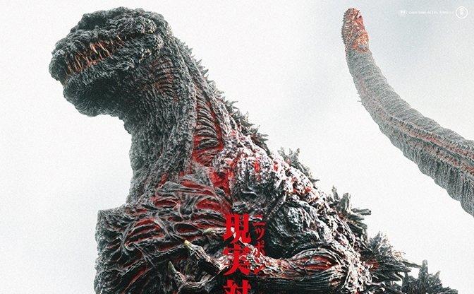 『シン・ゴジラ』全国一斉発声可能上映を生中継 島本和彦も再び登壇