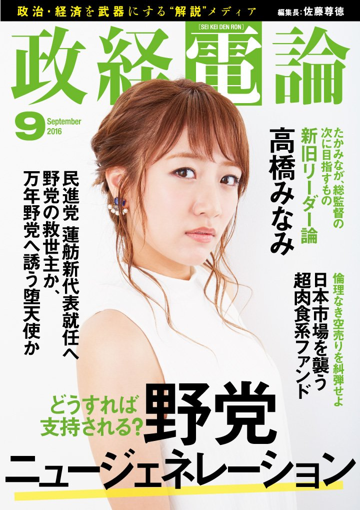 元AKB48 高橋みなみが『政経電論』に登場 新時代のリーダー像を探る