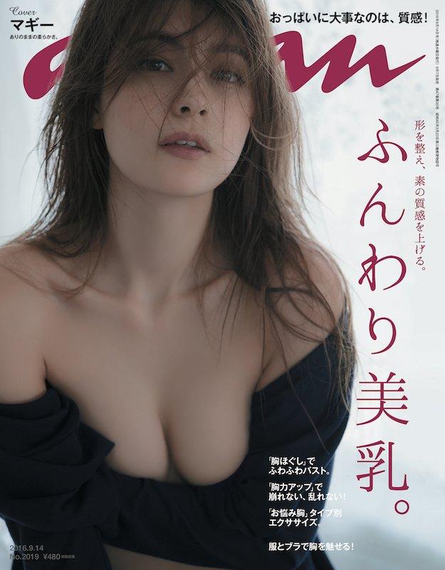 マギー「anan」初表紙で、ふんわり美乳を大胆披露!