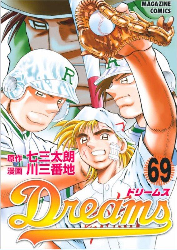 連載誌休刊の長寿漫画『Dreams』超展開に騒然! 読者も呆然「ヤバい」