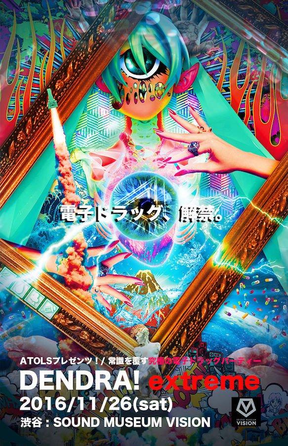 新世代カオスパーティ「電ドラ」渋谷で開催! Chip Tanaka、TeddyLoid、きくお