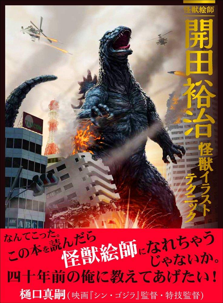 表紙はゴジラ描き下ろし! 『開田裕治 怪獣イラストテクニック』刊行