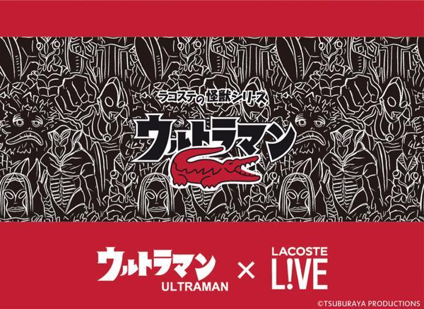 テレビ放送開始50年を記念して「ウルトラマン」とLACOSTE L!VEがコラボレーション!
