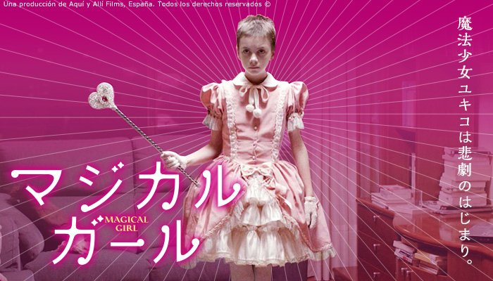 映画『マジカルガール』Blu-ray発売 魔法少女に憧れる少女の悲劇
