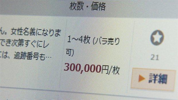 追跡!チケット高額転売の舞台ウラ - NHK クローズアップ現代+ スクリーンショット 2