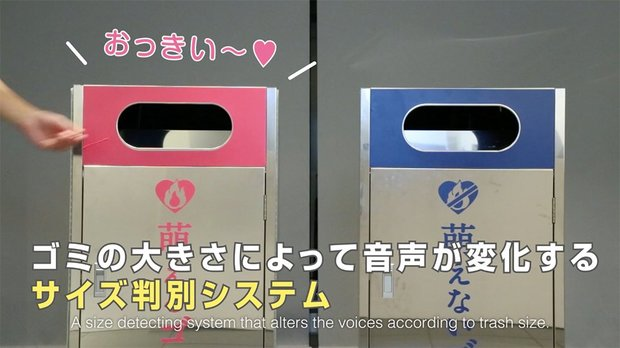 「萌える・萌えない・ビンカンゴミ箱」動画