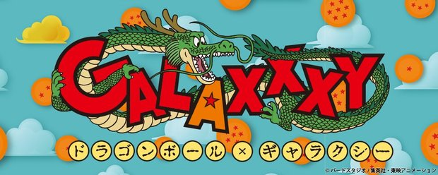 ドラゴンボール×galaxxxyコラボ