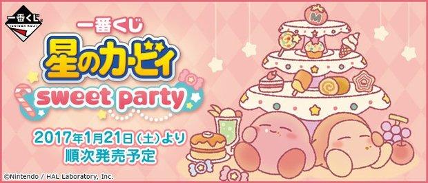 一番くじ 星のカービィ sweet party/画像はバンプレナビより 2