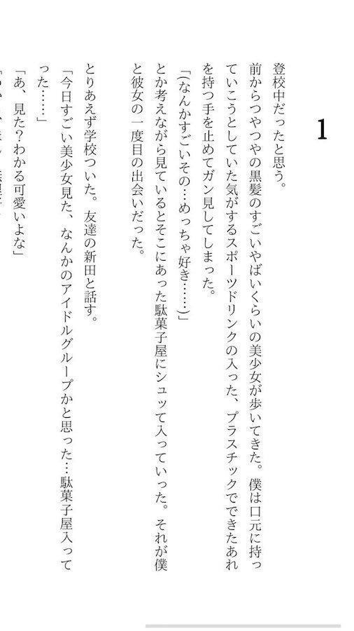 語彙力ない小説のジワみが高い!...