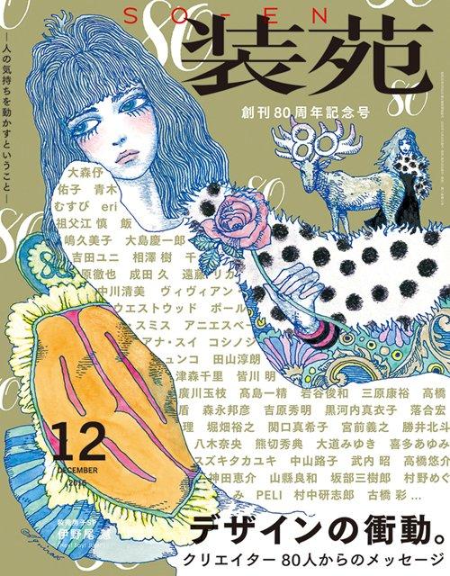 『装苑』創刊80周年特集 鬼才や天才らのメッセージを掲載