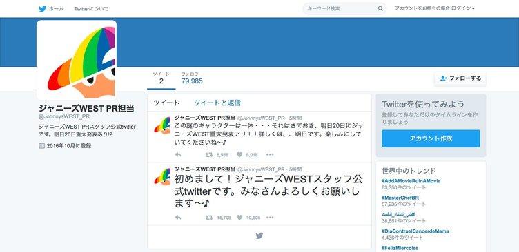 ジャニーズWESTが公式Twitterを開設 フォロワーは13万人突破