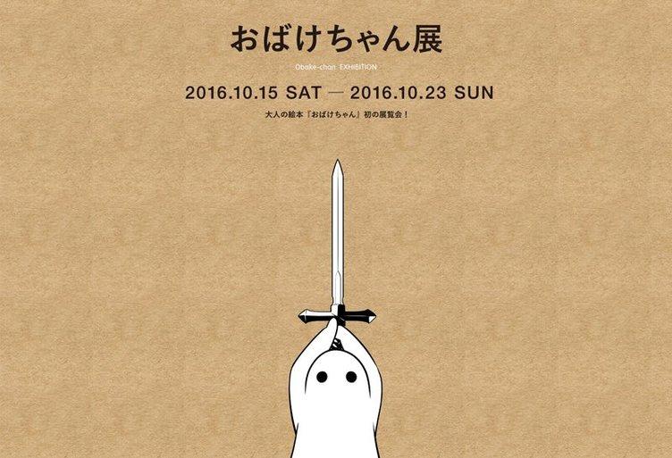コヤマシゲト×草野剛「おばけちゃん展」開催 新プロジェクト初公開も