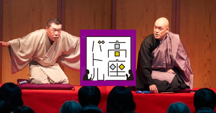 落語家vs僧侶「高座バトル」が中目黒で開催! テーマは品と貧