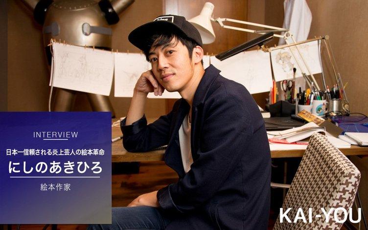 日本一信頼される炎上芸人 にしのあきひろインタビュー 超分業制で起こす絵本革命