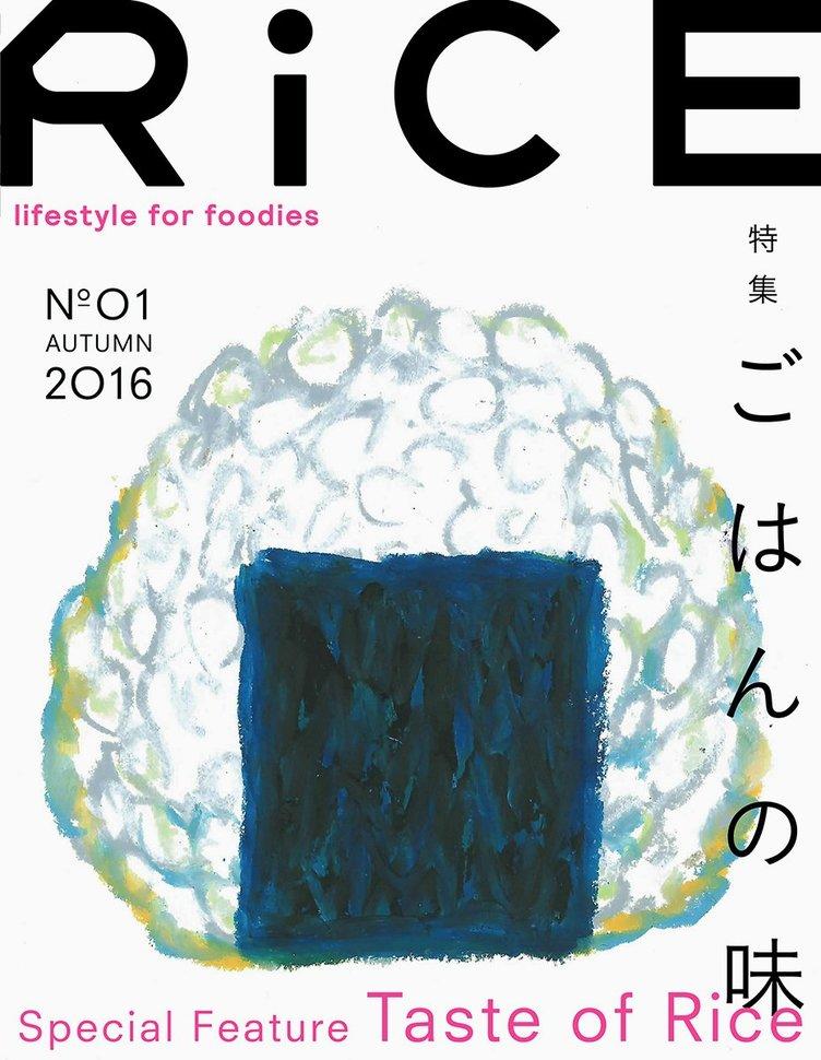 フードカルチャー誌『RiCE』 世界ごはんマップにおにぎらずの作り方も
