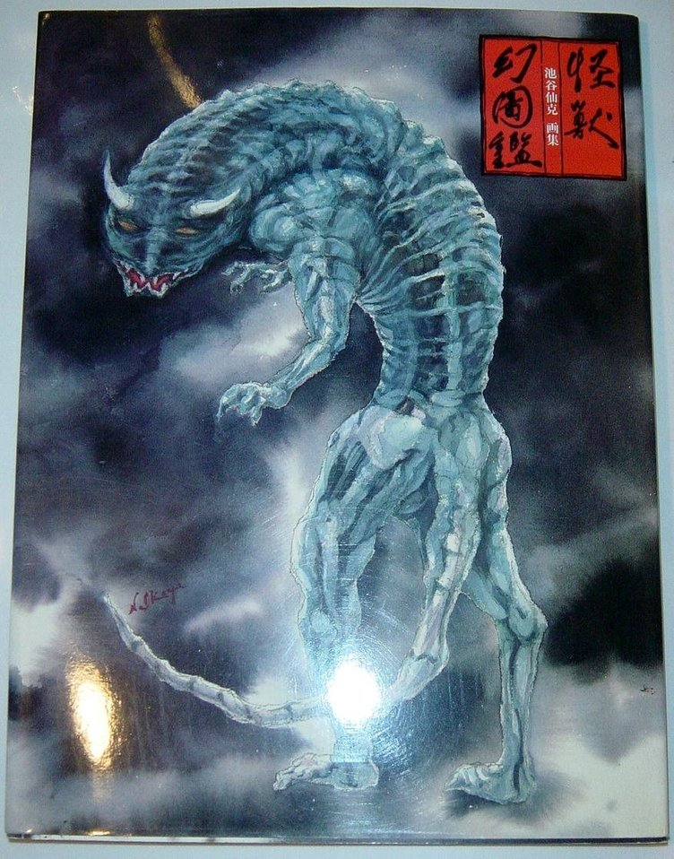 美術監督 池谷仙克が逝去 「ウルトラ怪獣」デザインの第一人者