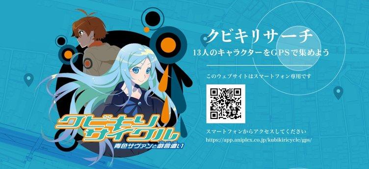西尾維新『クビキリサイクル』アニメ化記念! 位置連動で壁紙をGET