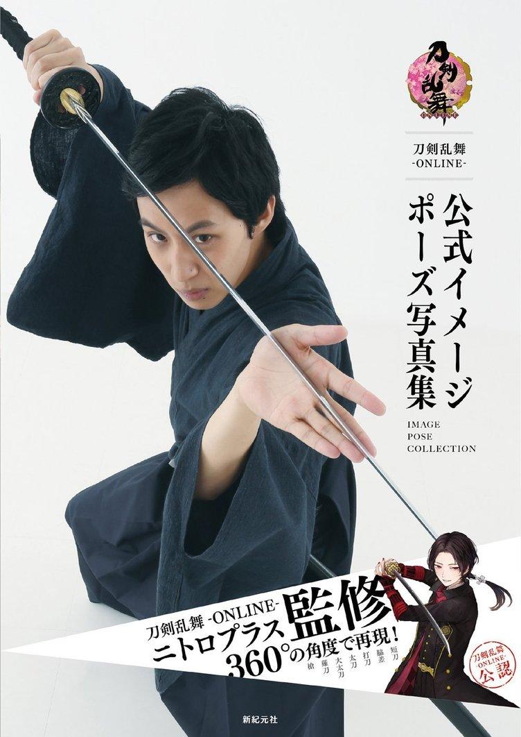 「刀剣乱舞」公式イメージポーズ写真集! 360度アングルで刀剣男子を激写