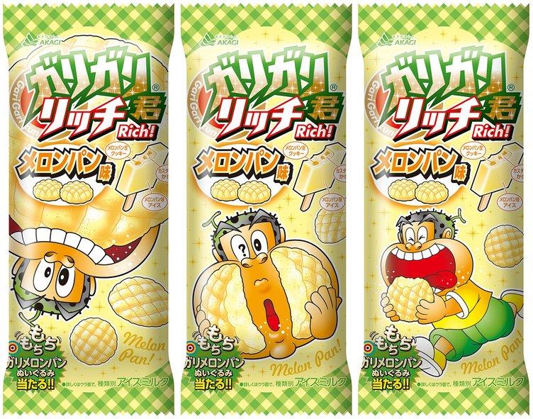「ガリガリ君」メロンパン味が登場 焼きたての香ばしい風味!?