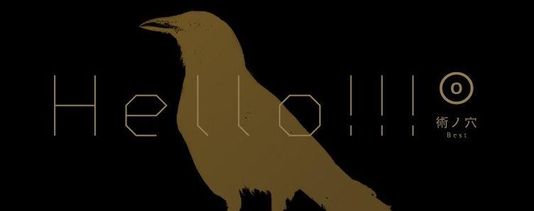 DOTAMA、泉まくら等所属レーベル術の穴が「鷹の爪」DLEに参画を発表
