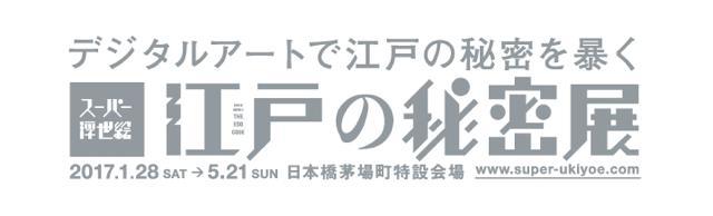 デジタルアートで江戸の秘密を暴く「スーパー浮世絵『江戸の秘密』展」開催