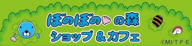 ぼのぼのが東京スカイツリータウンにやってくる! 「ぼのぼのの森ショップ&カフェ」開催中!