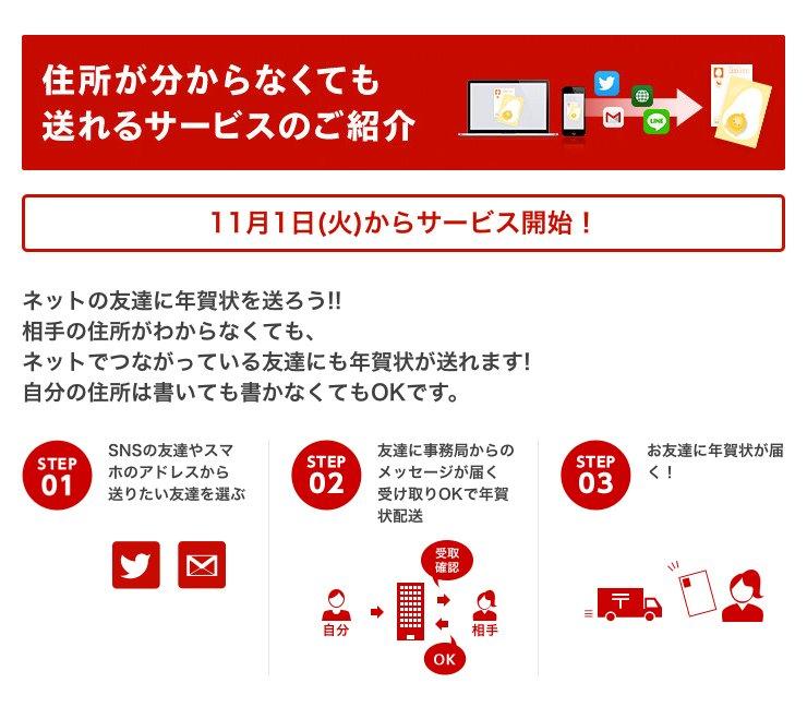 日本郵政、SNS友だちに年賀状を送れるサービス発表 トラブル懸念の声も