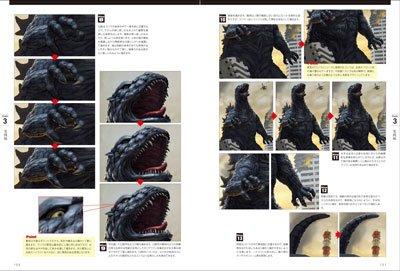 開田裕治 怪獣イラストテクニック2