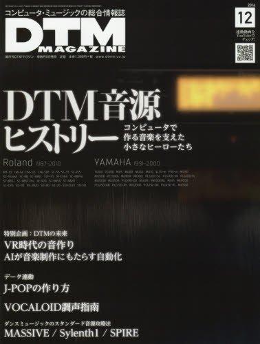 雑誌『DTMマガジン』が休刊 今後はYouTubeでコンテンツを展開