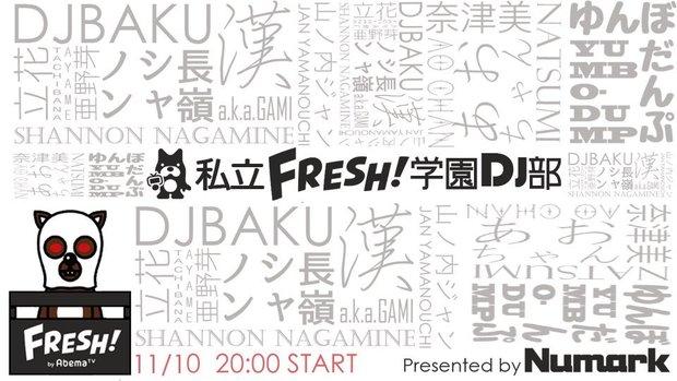 私立FRESH!学園DJ部#1~はじめてのDJ編~ | 画像はFRESH! by AbemaTVページより