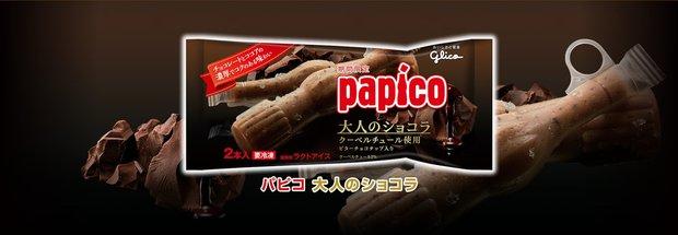 パピコ 大人のショコラ
