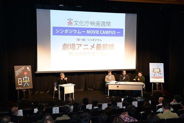 シンポジウム『劇場アニメ最前線〜君は映画を信じるか』