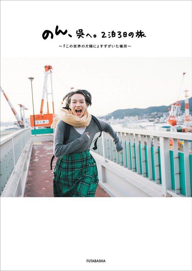 のん、フォトブック刊行 『この世界の片隅に』舞台の広島県を巡る