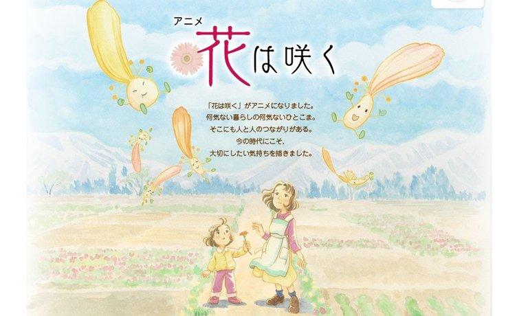 復興支援アニメ「花は咲く」再放送 『この世界の片隅に』チーム制作