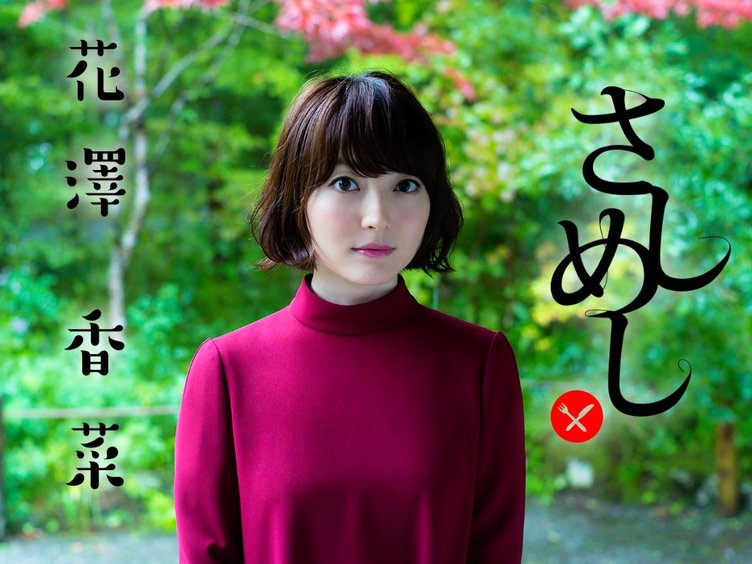 声優・花澤香菜さんがLINE LIVEに生出演! ひとかな出張版で1時間単独