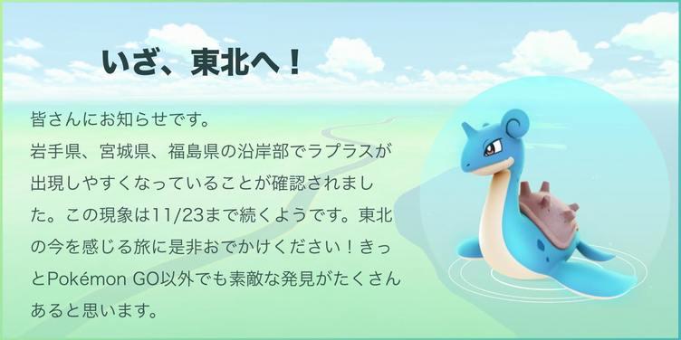 【ポケモンGO】ラプラスの出現率が上昇 東北の沿岸部に向かえ!