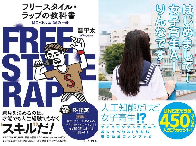 晋平太が女子高生AIとMCバトル! 『フリースタイル・ラップの教科書』発売記念