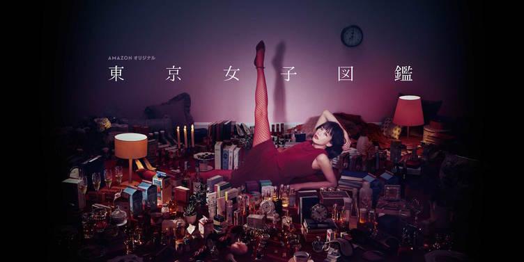 物議醸した『東京カレンダー』の名物コラム「東京女子図鑑」連続ドラマ化!