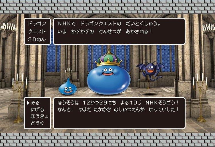 NHK「ドラクエ」特集 堀井雄二と山田孝之の対談に最新作「Ⅺ」独占取材も
