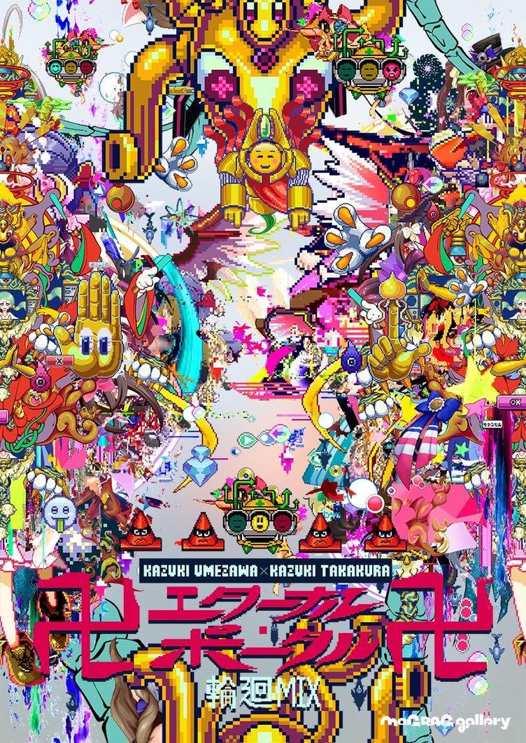 梅沢和木×たかくらかずきの二人展「卍エターナル・ポータル卍 輪廻MIX」