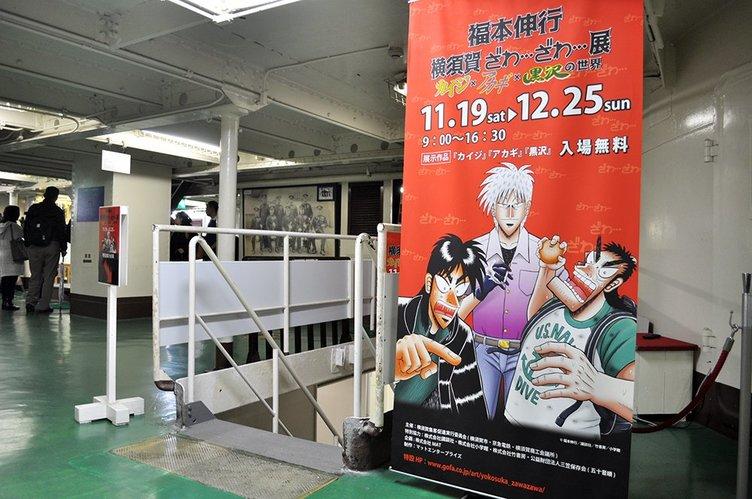 福本伸行「没後に世界でブームになるかも」 横須賀企画展の編集者座談会レポート