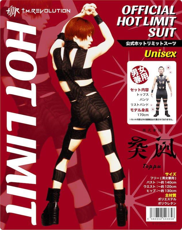 今年の忘年会は、あなたもT.M.Revolutionに!?「公式・HOT LIMITスーツ」が全国のドンキで発売